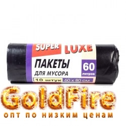 Пакеты 60 л SUPER LUXE