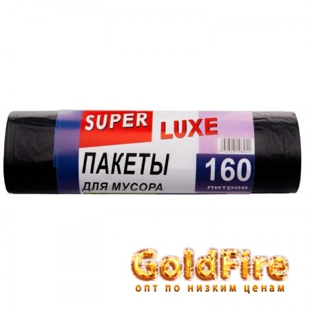 Пакеты 160 л SUPER LUXE